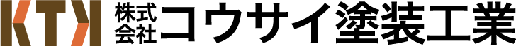 株式会社コウサイ塗装工業